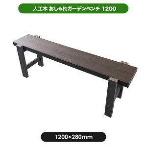 人工木おしゃれガーデンベンチ12001200×280mmウォルナット(ブラウン系)チェアベンチ人工木ガーデニングエクステリア送料無料