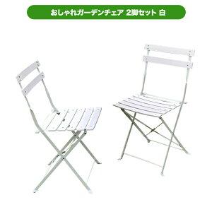 おしゃれガーデンチェア2脚セット(白) 【商品注意あり】