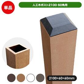 人工木ポスト 2100 ブラウン/ベージュ/ホワイト/ダークブラウン 60角 ガーデン DIY 部材 人工木 木樹脂 樹脂木 支柱 柱 フェンス材