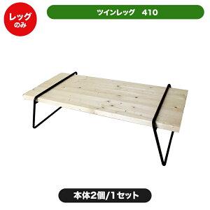 ツインレッグ 410 (ブラック) キャップ DIY 日曜大工 簡易 作業台 テーブル ワーク 作業机 木製 小スペース 脚 jjpro (aks-31136)