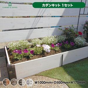 大型花壇 キット 1000×500×175 (ros00047) カダンキット 花壇 DIY ガーデン 植木鉢 プランタ 観葉植物 ピアノ 音符 記号 音 セット