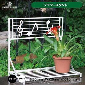 フラワースタンドフェンス 小 480×520×310 ブラック/アンティークホワイト (ros00467) フラワースタンドFW ガーデンフェンス DIY ガーデン 植木鉢 観葉植物 花 ピアノ 音符 記号 音楽 教室 フェンス パネル AKSガーデンソング