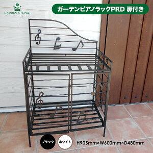 ガーデンピアノラックPRD(扉付き) 905×600×480 ブラック/ホワイト(ros00566) 花 音符 記号 音楽 教室 フラワー スタンド ラック スリッパ タオル 収納 収納家具 AKSガーデンソング