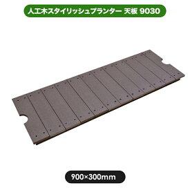 【予約販売11/1以降発送】スタイリッシュプランター天板900×300mm ブラウン 園芸 ガーデニング 人工木 蓋