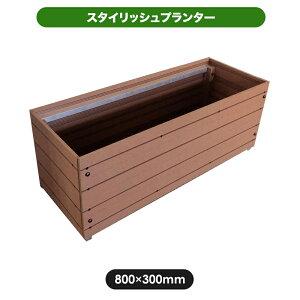 分割型 スタイリッシュプランター8030 鉢植え プランター 物置 組み立て diy DIY 送料無料 人工木