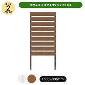 分割型 エクスプラ スタイリッシュフェンス1800×800 全2色(ローズウッド/ホワイトオーク)フェンス プランター 目隠し ラティス 組み立て diy DIY プラスティック プラスチック 樹脂