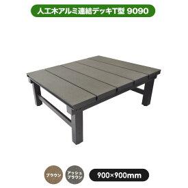 人工木アルミ連結デッキT型 9090