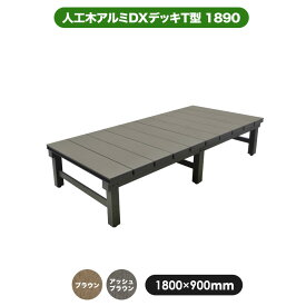 【予約販売5/25以降発送】人工木アルミDXデッキT型 1890  ※連結可能 縁台