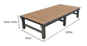【ブラウンのみ予約販売4/1以降発送】人工木アルミDXデッキT型1890※連結可能縁台