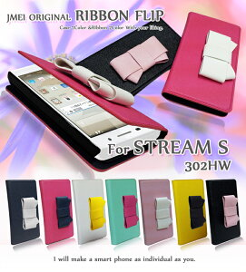 STREAM S 302HW カバー リボンフリップカバーストリーム エス ストリームs ケース スマホ カバー スマホカバー Y!mobile ymobile ワイモバイル スマートフォン エーユー レザー 手帳型