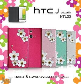 手帳型 HTC J Butterfly HTL23 カバー JMEIデイジースワロフスキーフリップカバーエイチティーシージェイ バタフライ ケース スマホ カバー スマホカバー au スマートフォン エーユー レザー デコ 花