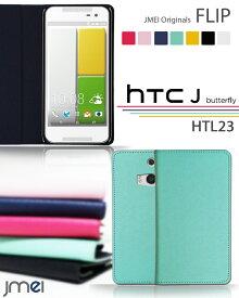 手帳型 HTC J Butterfly HTL23 携帯ケース 手帳型 ベルトなし ブランド 手帳型スマホケース 全機種対応 可愛い メール便 送料無料・送料込み 手帳 機種 simフリー スマホ