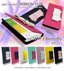 手帳型 HTC J Butterfly HTL23 カバー リボンフリップカバーエイチティーシージェイ バタフライ ケース スマホ カバー スマホカバー au スマートフォン エーユー 革 レザー