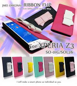 xperiaz3 ケース 手帳 エクスペリアz3 手帳型ケース ソニー so-01g sol26 401so おしゃれ docomo ハードケース レザー