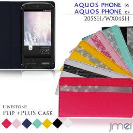 AQUOS PHONE ss 205SH es WX04SH 手帳型 スマホケース デコ 全機種対応 ベルトなし おしゃれ かわいい スマホカバー メール便 送料無料・送料込み simフリー スマホ スワロフスキー ラインストーン シール