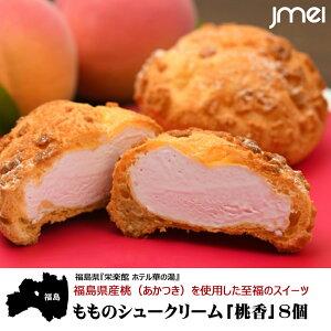 福島 お土産 「桃香」もものシュークリーム 8個入り お取り寄せスイーツ ギフト 洋菓子 お土産 お中元 御中元 母の日 父の日 お歳暮 御歳暮