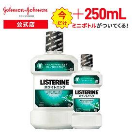 [2個で送料無料リステリン LISTERINE リステリンホワイトニング 1000mL 歯磨き粉の代わり 液体歯磨き 口臭 歯周病 歯肉炎 歯石 ホワイトニング マウスウォッシュ オーラルケア