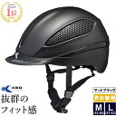 【送料無料】KED 乗馬 ヘルメット PASO(マット・ブラック) | 乗馬用品 乗馬ヘルメット 乗馬用 サイズ調整 内部イン…