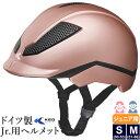 【送料無料】KED 乗馬 ヘルメット PINA ジュニア用(ローズピンク) | 乗馬用品 乗馬ヘルメット 乗馬用 サイズ調整 内…