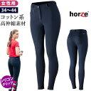 Horze 乗馬 キュロット シリコングリップ HZS1 | 乗馬用品 シリコン グリップ 女性用 レディース パンツ ズボン 乗馬…