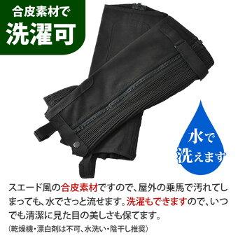 乗馬用品Klausハーフチャップス合皮スエードKA(黒ブラック)