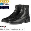 【送料無料】Horze 乗馬用 レースアップ・ブーツ HSBL1(ブラック) 合皮 22.5〜28cm | 乗馬ブーツ ジョッパー ショー…