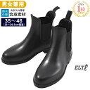 【送料無料】ELT 乗馬用 ショートブーツ SBA1(ブラック) 合皮 23〜28.5cm | ジョッパー ブーツ ショート 黒 サイド…