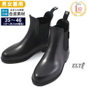 ELT 乗馬用 ショートブーツ SBA1(ブラック) 合皮 23〜28.5cm | ジョッパー ブーツ ショート 黒 サイドゴア サイドゴ…