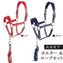 ANKY ホルター&ロープセット AHR1 | COB/FULL アンキー 無口 フリース ホルター 赤 レッド 紺 ネイビー コブ フル サ…