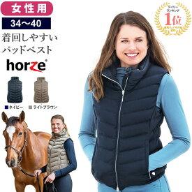 【送料無料】Horze 乗馬用 パッドベスト 女性用 HZV11   レディース キルティング ベスト 乗馬用ベスト チョッキ 女性 紺色 茶色 馬 乗馬 乗馬用 アパレル ウェア ジッパー 撥水 防風 乗馬ウェア 服 上着 馬具 乗馬用品 SSP2S