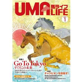 UMA LIFE 馬ライフ 2021年1月号