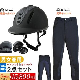 乗馬ヘルメット・パンツ2点セット