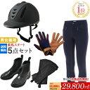 【送料無料】乗馬スタート基本5点セット | 男女兼用 レディース メンズ ヘルメット キュロット ショートブーツ ハーフ…