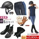 【送料無料】女性用 乗馬 ハイグレード5点セット | レディース 女性 セット ヘルメット キュロット ショート ブーツ …