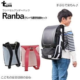 ランドセル 専用アンダーバック New! Ranba ランバ 通学 快適セット