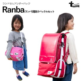ランドセル カバー ランドセル専用アンダーバック New!Ranba ランバ バックルセット 小学生 新入生 男の子 女の子 手ぶら