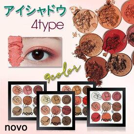 CS73#ノヴォ novo 9color set アイシャドウ プレゼント 韓国コスメ メイクアップ 新色追加 パレットにたくさんのアイシャドウのカラーが入っています NOVO コスメ NOVO アイシャドウ