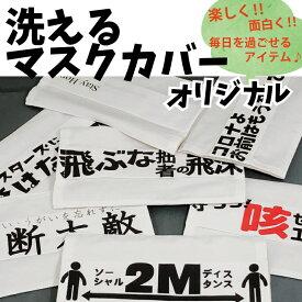 【マスクカバー組合自由!2枚でメール便送料無料】洗えるマスクカバー オリジナル 1枚 吸収・速乾 カバー ケース カラフル ますく マスク入れ