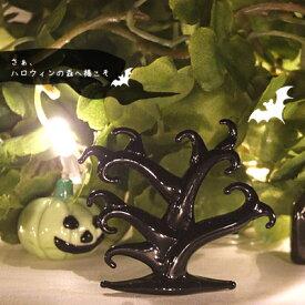 <ガラス細工 ミニチュア ハロウィン 秋 ツリー 雑貨 置物>暗闇に怪しく ハロウィンツリー<ガラス細工 ガラス小物>【ギフト プレゼント ラッピング】