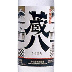 九州 ギフト 2019 房の露 本格米焼酎・蔵八(25度/900ml)【常温】