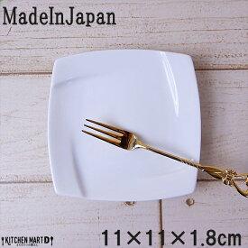 Obi-オビ- 11cm 正角 スクエア プレート 茶托 コースター ソーサー ホワイト スクエアー miyama 深山 小皿 取り皿 フレンチ 角皿 皿 食器 白磁 陶器 日本製 美濃焼 絵付け用 ラッピング不可