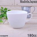 Obi-オビ- 180cc ティーカップ ホワイト 白 来客用 コーヒーカップ マグカップ マグ コップ miyama 深山 ミヤマ 食器 白磁 陶器 日本製 美濃焼 みずなみ焼 業務用 絵付け用 ポーセリンアート ラッピング不可