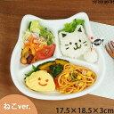 ランチプレート ねこ 猫 ネコ 陶器 子供 キッズ ベビー 離乳食 子供 食器 お子様ランチ 仕切り皿 アニマル 動物 お食…