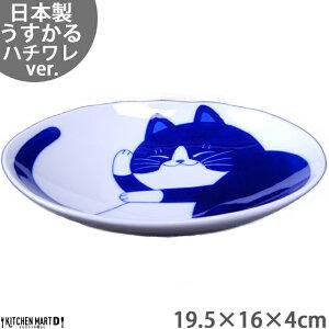 ねこちぐら ハチワレ 19.5×16cm 60楕円深皿 カレー皿 パスタ皿 子供 丸 ボウル 鉢 美濃焼 国産 日本製 陶器 猫 ネコ ねこ 猫柄 ネコ柄 食器 お子様 キッズ 食洗機対応 ラッピング不可