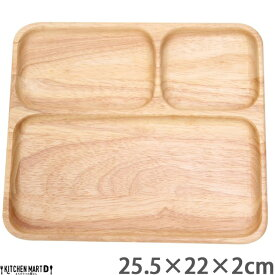 ボヌール Bonheur 25.5cm ランチプレート 長角 A 木製 木 子供 キッズ 食器 仕切り プレート ウッド 天然木 カフェ ランチ wood plate ウッドバーニング 不二貿易 即納 即日配送 あす楽対応可 ラッピング不可