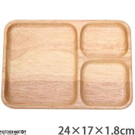 ボヌール Bonheur 24cm ランチプレート 長角 B 木製 木 子供 キッズ 食器 仕切り プレート ウッド 天然木 カフェ ランチ wood plate ウッドバーニング 不二貿易 即納 即日配送 あす楽対応可 ラッピング不可