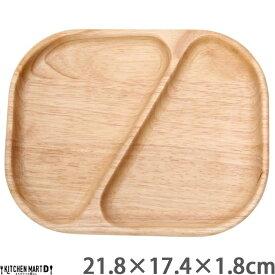 ボヌール Bonheur 21.8cm ランチプレート 1つ仕切り ダイアゴナル 木製 木 子供 キッズ 食器 仕切り プレート ウッド 天然木 カフェ ランチ wood plate ウッドバーニング 不二貿易 即納 即日配送 あす楽対応可 ラッピング不可