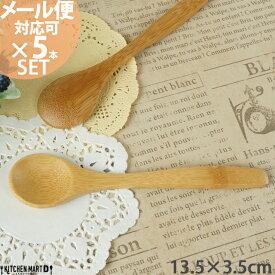 竹製 コーヒー ミニ スプーン/13.5cm【5本セット】【メール便対応可】
