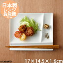 イゾラ パレットプレート M 17×14.5cm 取り皿 小皿 ランチプレート 仕切り miyama 深山 ミヤマ 陶器 日本製 美濃焼 …