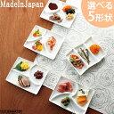 選べる5形状 和 三つ仕切り皿 18×13cm miyama 深山 ミヤマ 前菜 刺身皿 醤油皿 小皿 仕切り プレート 皿 食器 白磁 …